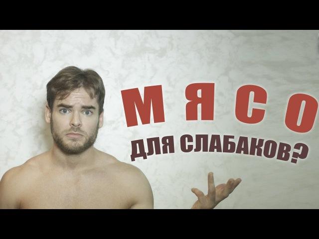 Мясо для слабаков? — Роман Милованов