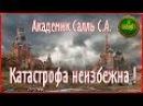 Планы мирового правительства Катастрофа неизбежна Академик Салль С А