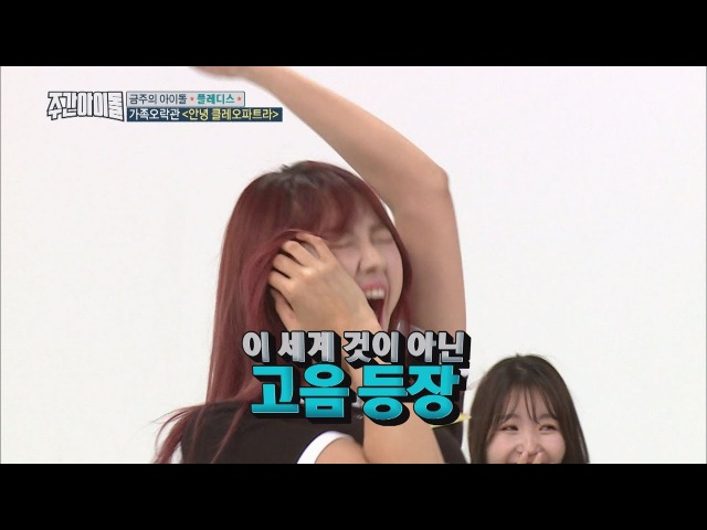 (Weekly Idol EP.319) PRISTIN's NAYOUNG is SIREN?? [임사이렌의 고음 초능력]