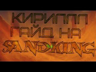 Гайд на SAND KING DOTA 2 /Гайд на Санд Кинга 2015