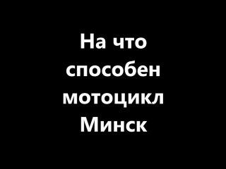 На что способен мотоцикл Минск. Легенды СССР.