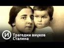 Трагедии внуков Сталина Телеканал История