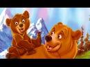 БРАТЕЦ МЕДВЕЖОНОК.Дисней.Disney аудио сказка: Аудиосказки-Сказки на ночь.Слушать