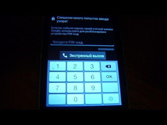 Как разблокировать сенсорный телефон Samsung