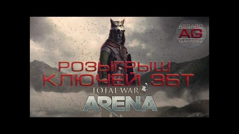 Total War: Arena. ОГНЕМ И МЕЧОМ (РОЗЫГРЫШ КЛЮЧЕЙ НА ЗБТ)