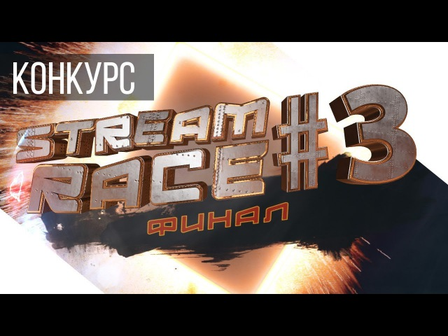 stream race на playfortuna