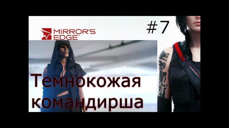Mirror's Edge Catalyst прохождение на русском 7 Темнокожая командирша
