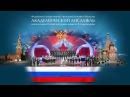 Концерт Ансамбля песни и пляски Российской Армии имени А В Александрова в городе Квебек Канада в 2011 году