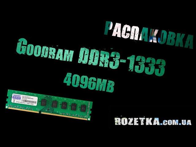 Распаковка Goodram DDR3-1333 4096MB PC3-10600 из Rozetka.com.ua