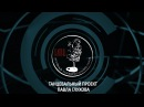 Танцевальный проект Павла Глухова - Объект Т.Е.L.O. / Гран-при КЛЮЧИ 2017