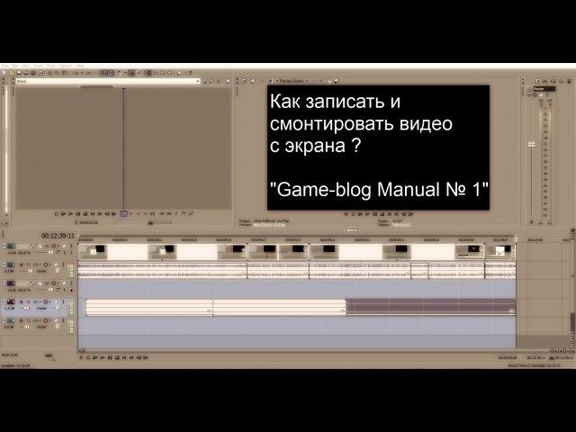 Как записать видео с экрана и смонтировать его