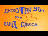 ДИСКОТЕКА 90-х от БАНД-ОДЕССА