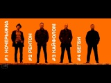 Трейлер Т2 Трейнспоттинг T2 Trainspotting 2017