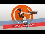 Стрим Quake Champions