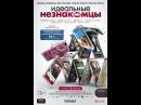 Идеальные незнакомцы 2016 смотреть онлайн КиноПоиск