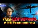 Раса ЦЕНТАВРИАНЕ и их технологии Вавилон 5