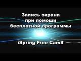 Запись экрана при помощи бесплатной программы iSpring Free Cam 8