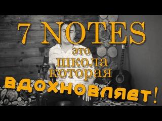 Школа музыки в Подольске 7 Notes - 7нот . Промо-видео . Первый урок бесплатно