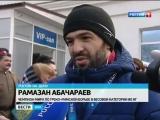[DZND] Донской борец Рамазан Абачараев привез домой 'золото' Чемпионата мира