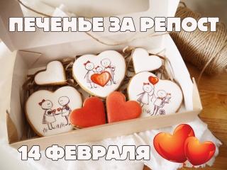 Дарим коробочку имбирного печенья! ❤