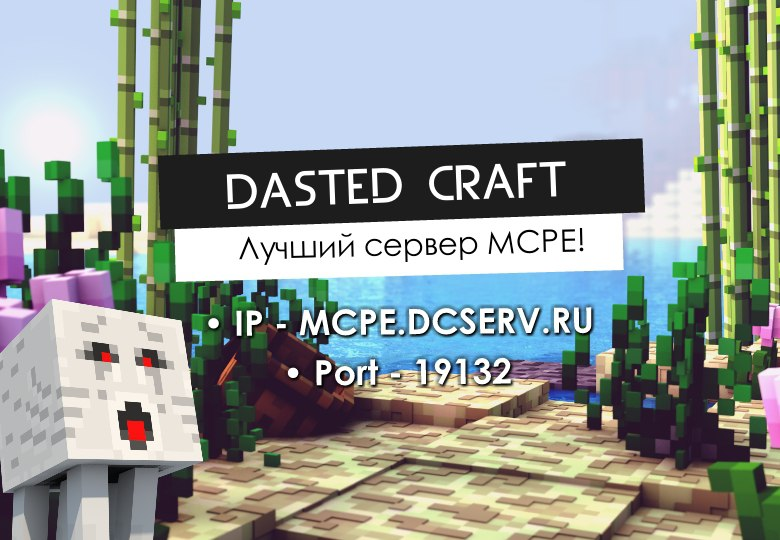 Dasted Craft