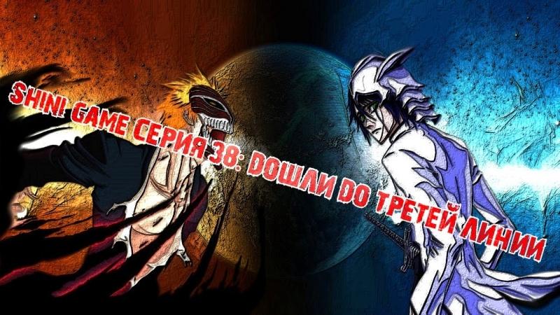 Shini game серия 38: Дошли до третей линии
