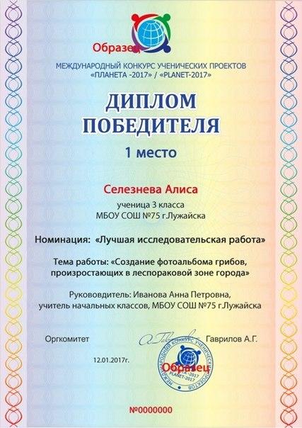 Международный конкурс для педагогов 2017 год