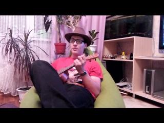 Антон Лапицкий - Секс и рок-н-ролл (God Zmei Cover)