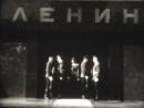 Školní-filmotéka.-Historie,-V.I.-Lenin/Учебная-фильмотека.-История.-В.И.Ленин--Минута-с-Лениным-06/12 dokument-1969,-RU