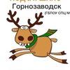 Подслушано★Горнозаводск|Гбпоу СПЦ № 5