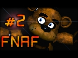 Five Nights at Freddy's - ФНАФ Фокси и Фредди! #2