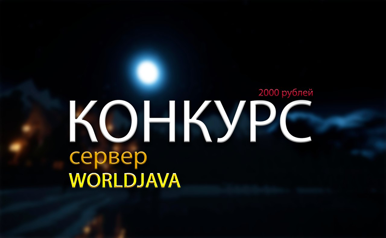 Легендарный сервер WorldJava перешел на новую версию 1.1 - 1.1.5! + КОНКУРС НА 2000Р!
