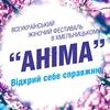 Жіночий фестиваль АНІМА Хмельницький 20-21травня