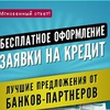 Кредит Займ Москва