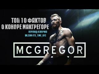 ТОП10 фактов о Коноре МакГрегоре (Паблик IT'S TIME UFC)