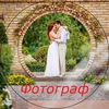 Свадебный фотограф Красноярск