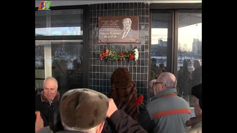 95 лет со дня рождения Н.Ф.Федорова