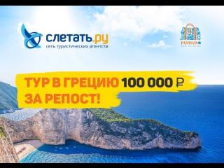 Тур в Грецию за репост – результаты розыгрыша!