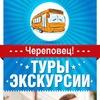 ЧЕРЕПОВЕЦКИЕ ЭКСКУРСИИ и автобусные туры