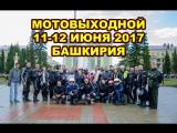Мотовыходной Башкирия 11-12 июня 2017 Мотороссия-Челябинск