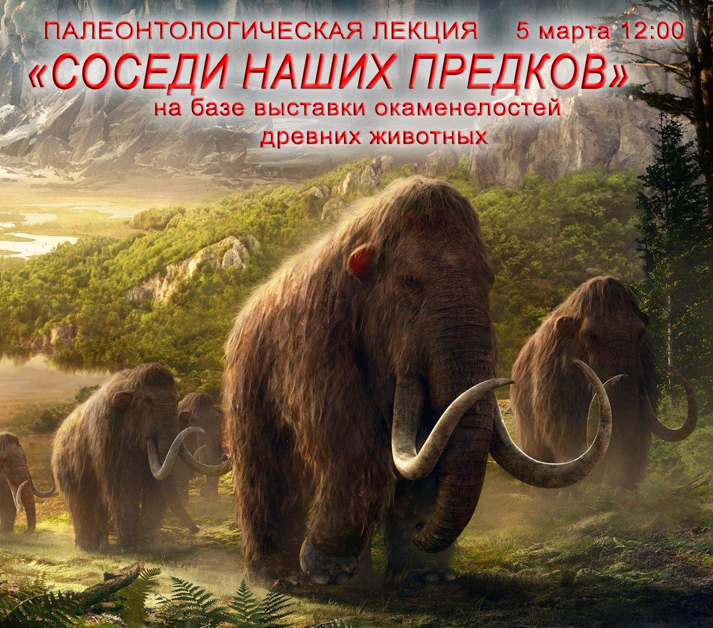 ЮРНКЦ А.П. Чехова приглашает таганрожцев на палеонтологическую лекцию «Соседи наших предков»