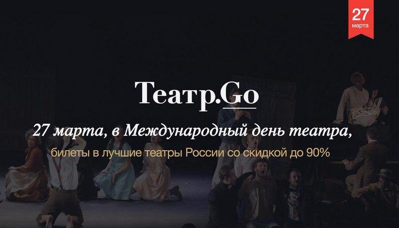 Таганрожцы смогут купить билеты в московские и местные театры со скидкой 90%