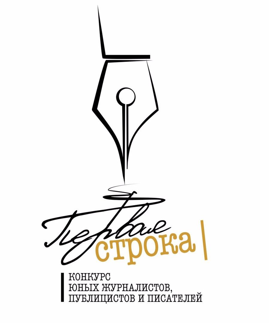 На Дону пройдет конкурс для юных журналистов, публицистов и писателей «Первая строка»