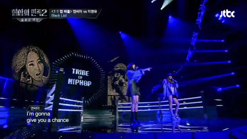 앤씨아 vs 이영유, 센 언니들의 랩 배틀 'Black List'♪