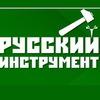 Русский инструмент | Садово огородный инвентарь