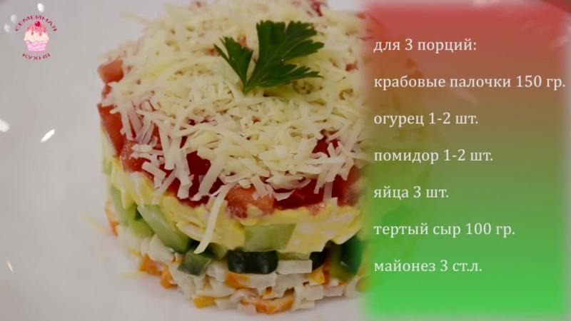 Салат из рыбы крабовых палочек рецепты