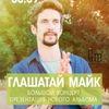30.09 - Глашатай Майк - презентация альбома СПб