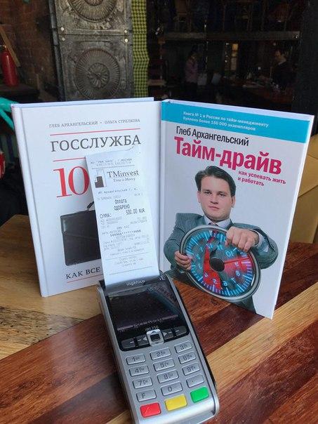 Встреча с Глебом Архангельским – новый формат и новые решения для бизн