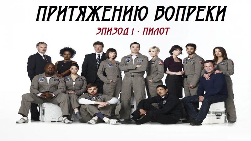 Притяжению вопреки / Defying Gravity (2009) [серия 1]