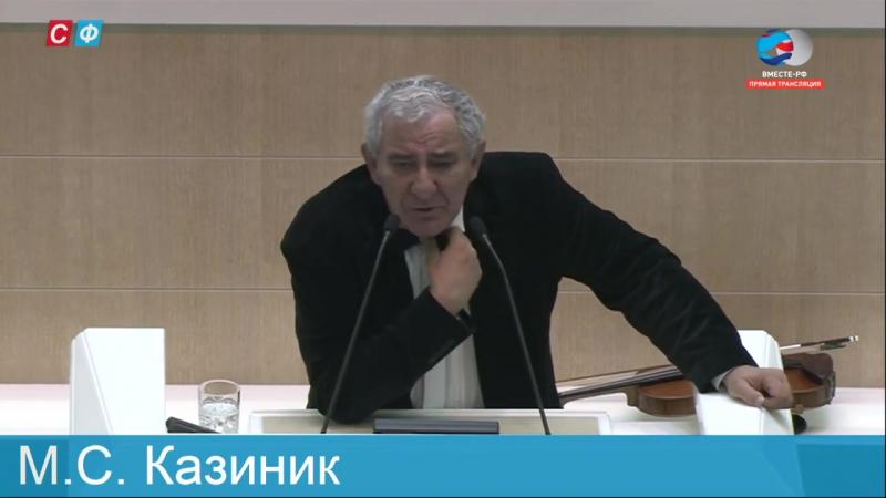 Советский и российский скрипач, лектор-искусствовед Михаил Казиник выступил на заседании Совета Федерации